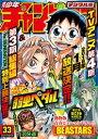 週刊少年チャンピオン2017年33号【電子書籍】[ 渡辺航 ]