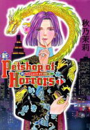 新 Petshop of Horrors 1巻