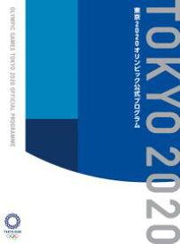 東京2020オリンピック公式プログラム【電子書籍】[ KADOKAWA ]