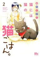 猫には猫の猫ごはん。 単行本版 2
