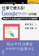 仕事で使える!Google サイト活用編 Webサイト&Googleアナリティクス運用術