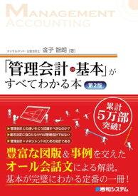 「管理会計の基本」がすべてわかる本 第2版【電子書籍】[ 金子智朗 ]