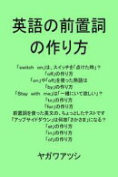 英語の前置詞の作り方