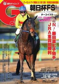 週刊Gallop 2019年12月15日号【電子書籍】