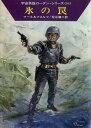 宇宙英雄ローダン・シリーズ 電子書籍版167 地球のスパイ【電子書籍】[ クルト マール ]