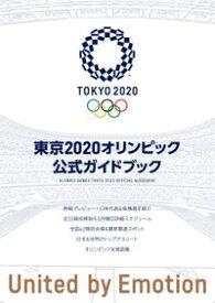 東京2020オリンピック公式ガイドブック【電子書籍】[ KADOKAWA ]