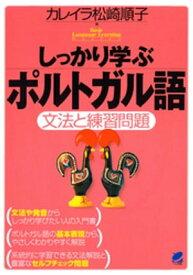 しっかり学ぶポルトガル語(CDなしバージョン)【電子書籍】[ カレイラ松崎順子 ]