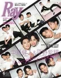Ray 2020年6月号【電子書籍】