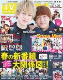 月刊TVガイド 2021年 5月号 関東版