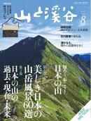 月刊山と溪谷 2016年8月号