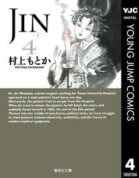 JINー仁ー 4【電子書籍】[ 村上もとか ]