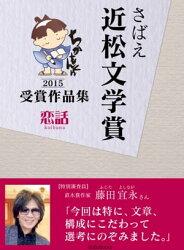 さばえ近松文学賞2015〜恋話(KOIBANA)〜