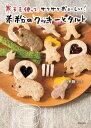 寒天を使って、サクサクおいしい!米粉のクッキーとタルト【電子書籍】[ 伊藤ミホ ]