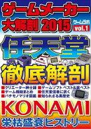ゲームメーカー大解剖2015 vol.01