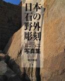 日本・石の野外彫刻ーストーンアート写真集