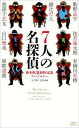 7人の名探偵 新本格30周年記念アンソロジー【電子書籍】[ 綾辻行人 ]