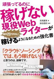 頑張ってるのに稼げない現役Webライターが毎月20万円以上稼げるようになるための強化書【電子書籍】[ 吉見夏実 ]