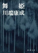 舞姫(新潮文庫)