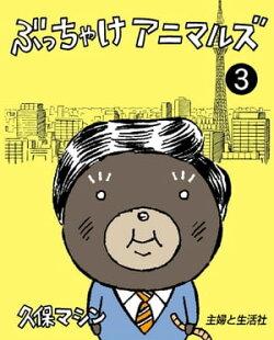 ぶっちゃけアニマルズ(3)