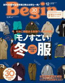 Begin(ビギン) 2017年12月号