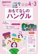 NHKラジオ おもてなしのハングル 2019年度[雑誌]