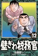 壁ぎわ税務官(12)