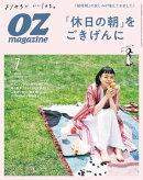 オズマガジン 2021年7月号 No.591
