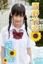 夏少女 西野花恋 Part.4(Ver2.0)【電子書籍】[ 西野花恋 ]
