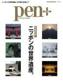 Pen+ 【完全保存版】 ニッポンの世界遺産。