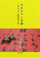 大正ロマン奇譚〜蒐集其の五〜狐狗狸の事
