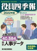役員四季報2022年版