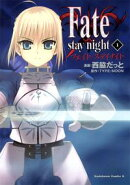Fate/stay night(1)
