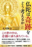 仏陀は奇跡をどう考えるか