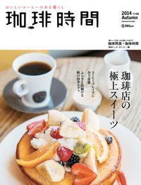 珈琲時間 2014年11月号(秋号)2014年11月号(秋号)【電子書籍】
