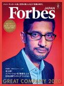 ForbesJapan 2020年2月号