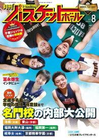 月刊バスケットボール 2021年 8月号 [雑誌]【電子書籍】