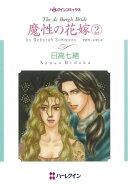 魔性の花嫁 2