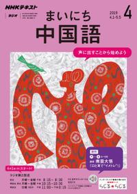NHKラジオ まいにち中国語 2019年4月号[雑誌]【電子書籍】
