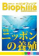 BIOPHILIA 第25号 (2011年3月・春号) ニッポンの養殖