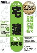 不動産教科書 宅建過去問題集 2013年版