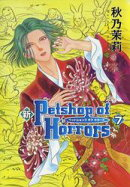新 Petshop of Horrors 7巻