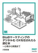 BtoBマーケティングのデジタル化・DXを任されたら読む本〜心得から実践まで(MarkeZine Digital First)
