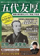 五代友厚 商都大阪を築き上げた「英雄」の生涯