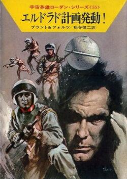 宇宙英雄ローダン・シリーズ 電子書籍版109 エルドラド計画