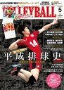 月刊バレーボール 2019年 5月号 [雑誌]【電子書籍】