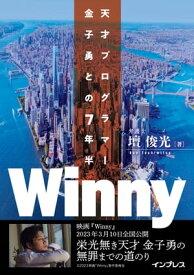 Winny天才プログラマー金子勇との7年半【電子書籍】[ 壇 俊光 ]