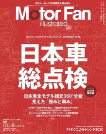 Motor Fan illustrated Vol.164【電子書籍】[ 三栄 ]