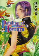 新 Petshop of Horrors 8巻
