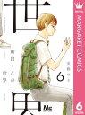 町田くんの世界 6【電子書籍】[ 安藤ゆき ]