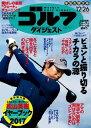 週刊ゴルフダイジェスト 2017年12月26日号【電子書籍】